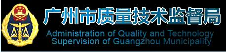Administration of Quality and Technology Supervision of Guangzhou Municipality