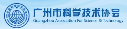 Guanzhou Association For Science & Technology