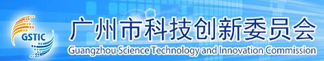 Guangzhou Science Technology and Innovation Commission